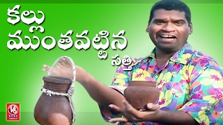 Download Bithiri Sathi Drinks Toddy Water | Satirical Conversation With Savitri | Teenmaar News Video