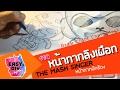 Download หน้ากากลิงเผือก THE MASK SINGER หน้ากากนักร้อง วาดการ์ตูน SD / EP.1/3 วาด Video