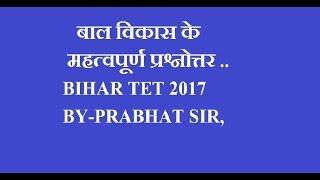 Download bihar tet 2017 child development objectives Video