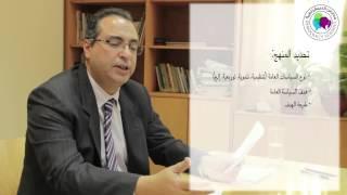 Download السياسات العامة- الحلقة الخامسة: تحليل السياسات العامة Video
