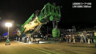 Download LIEBHERR LTM 11200 NX 組立(1200tオールテレーンクレーン) 【松浦重機】 Video