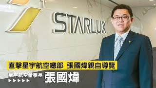 Download 直擊星宇航空總部 張國煒親自導覽 Video