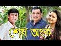 Download নাটক :শেষ অংক।Bangla Natok। Video