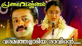 Download Varamanjaladiya... | Superhit Malayalam Movie Song | Pranayavarnangal Video
