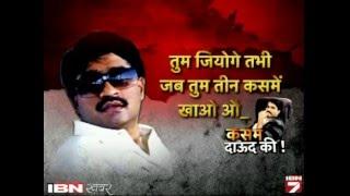 Download Dawood Ne Bharat Main Pahle Se Hi Buk Karva Lee Hai Apni Kabra Video
