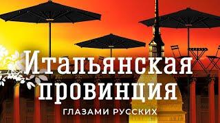 Download Турин: жизнь русских в итальянской провинции Video