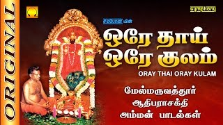 Download Orey Thai Orey Kulam | Melmaruvathur Amman songs | Jukebox Video