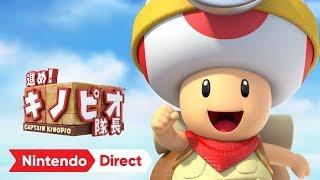 Download 進め!キノピオ隊長 [Nintendo Direct 2018.3.9] Video