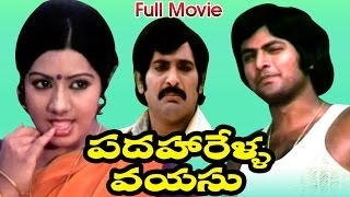 Download Padaharella Vayasu Full Length Telugu Movie || Sridevi, Mohan Babu || Ganesh Videos - DVD Rip.. Video