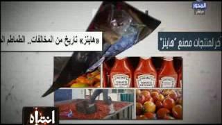 Download #انتباه | القبض على صاحب اكبر مصنع كاتشب فى مصر Video