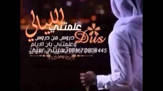 Download شيلة الليالي علمتني دروس من دروس Video