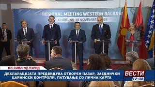 """Download Самит Заев-Рама-Вучиќ во Охрид, утврдена декларација за т.н. """"Мал Шенген"""" Video"""