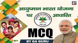 Download आयुष्मान भारत योजना पर आधारित | MCQ | Class 11 | IBPS RRB Mains 2018 | GA | 12 PM Video
