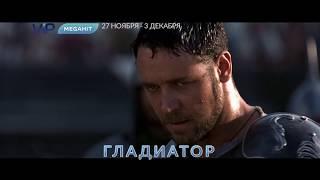 Download РИДЛИ СКОТТУ - 80! - промо подборки фильмов на ViP Megahit Video