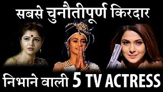 Download 5 TV Actresses who did most challenging ROLES Video