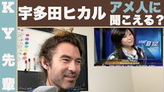 Download 宇多田ヒカルの英語は日本人に聞こえるかアメリカ人に聞こえるか!「芸能人英語レビュー」 Video