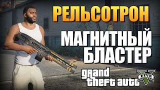 Download GTA 5 - РЕЛЬСОТРОН (Магнитный Бластер) Video