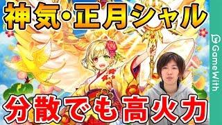 Download 【白猫】星15ソロも余裕!?神気正月シャルロット【メルク】 Video