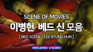 Download 이병헌 역대 베드 신 모음. (Bed Scene : Lee Byung Hun) Video