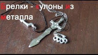 Download Делаем кулоны - брелки из металла своими руками. ( Make Home # 33 ) Video