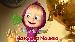Download Маша та Ведмідь: На кухні з Машею (всі серії підряд) Masha and the Bear Video