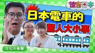 Download 惊奇日本:日本電車的驚人大小事【外国人が日本電車に驚く事は?】ビックリ日本 Video