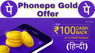 Download Phonepe Gold Offer - Get Rs 100 Cashback on Purchase Of Digital Gold | PhonePe New Offer Video