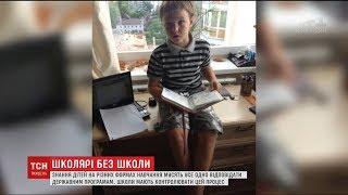Download Тисячі дітей по Україні законно не відвідують школу та навчаються вдома Video