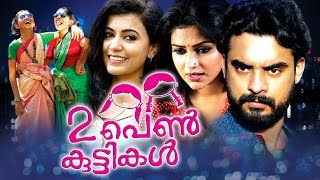 Download Randu Penkuttikal Malayalam Full Movie 2016 # Amala Paul,Tovino Thomas #Latest Malayalam Movie 2016 Video