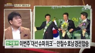 Download 확 달라진 안철수 '호남 압승' Video