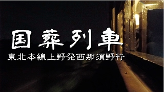 Download 国葬列車〜東北本線上野発西那須野行〜 Video