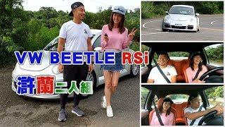 Download 【滸蘭二人組】VW BEETLE RSI 試駕 Video