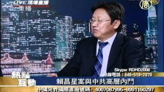 Download 热点互动直播:赖昌星案与中共高层内斗 4/4 Video