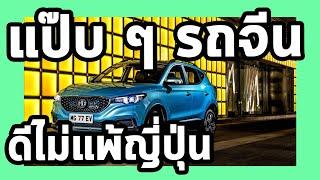 Download แป๊ปเดียว MG ZS EV ทำรถดีเทียบเท่าญี่ปุ่นแล้ว Video