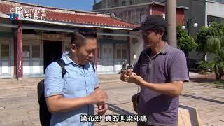 Download 時空凍結的小鎮-鹿港 Video