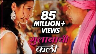 Download गुलाबाची कळी | Gulabachi Kali | Full Song | Tu Hi Re | Swwapnil Joshi, Sai Tamhankar, Tejaswini Video