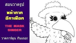 Download สอนวาดการ์ตูน หน้ากากอีกาเผือก THE MASK SINGER หน้ากากนักร้อง | EP.01 วาด Video