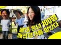 Download 홍대 훈녀 100명에게 패션평가를 받아봤다 Video
