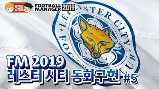 Download [FM2019] 이강인 영입 ㅎㅎ | 레스터시티 동화구현 #5 Video