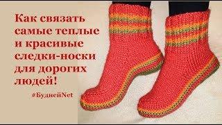 Download Как связать самые теплые и красивые носки следки для самых дорогих людей. Вязание спицами Video