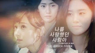 "Download [MV/DRAMA] YURI X JESSICA X YOONA ― ""나를 사랑했던 사람아"" (The Person Who Once Loved Me) Video"