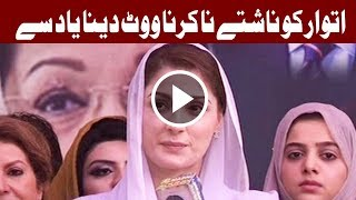 Download Revenge taken in name of accountability - Maryam Nawaz Video
