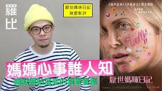 Download 《厭世媽咪日記》影評 Tully【羅比】塔利 Video
