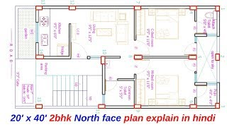 Download 20' x 40' North Face ( 2 BHK ) House Plan Explain In Hindi Video