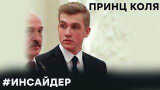 Download Принц Коля: тайна незаконнорожденного сына Лукашенко - Инсайдер, 15.10 Video