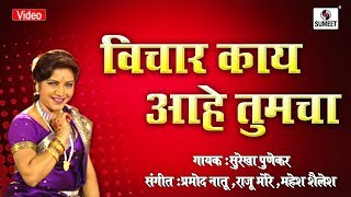 Download Vichar Kai Tumcha - Surekha Punekar - Lavni - Sumeet Music Video