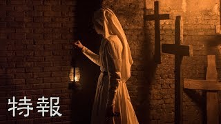 Download 映画『死霊館のシスター』特報【HD】2018年9月21日(金)公開 Video