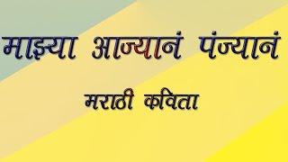 Download Mazya Ajyan Panjyan.. Marathi Kavita /माझ्या आज्यानं पंज्यानं - मराठी कविता (इयत्ता - सहावी) Video