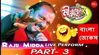 Zee bangla Mirakkel Famous Special Live Perforance By Raju Midda