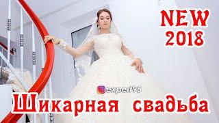 Download САМАЯ ШИКАРНАЯ Чеченская Свадьба 2018 (STUDIO-EXPERT) Video